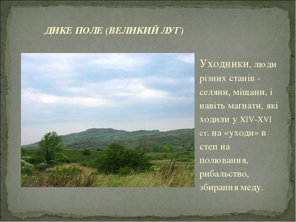 Уходники, люди різних станів - селяни, міщани, і навіть маґнати, якi ходили у...