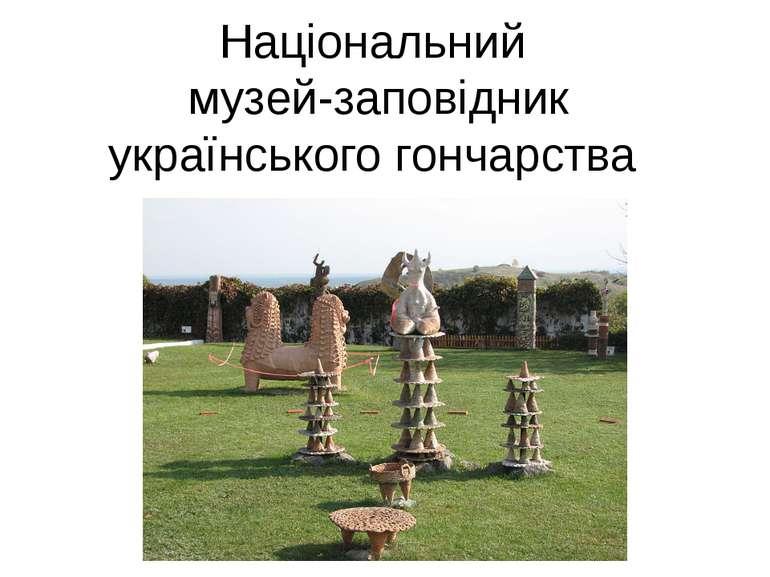 Національний музей-заповідник українського гончарства