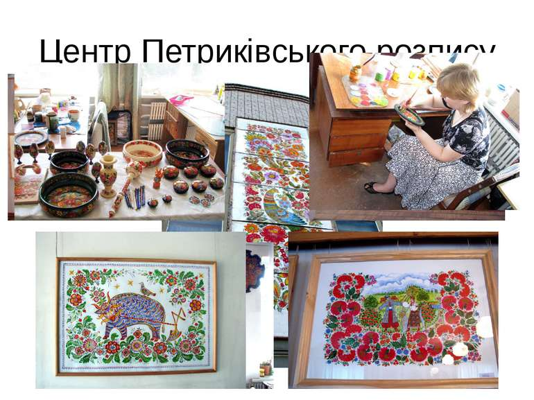 Центр Петриківського розпису