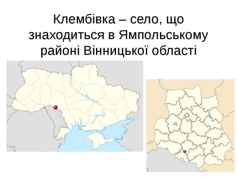 Клембівка – село, що знаходиться в Ямпольському районі Вінницької області