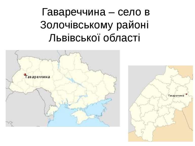Гавареччина – село в Золочівському районі Львівської області