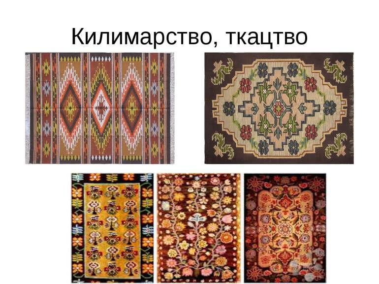 Килимарство, ткацтво