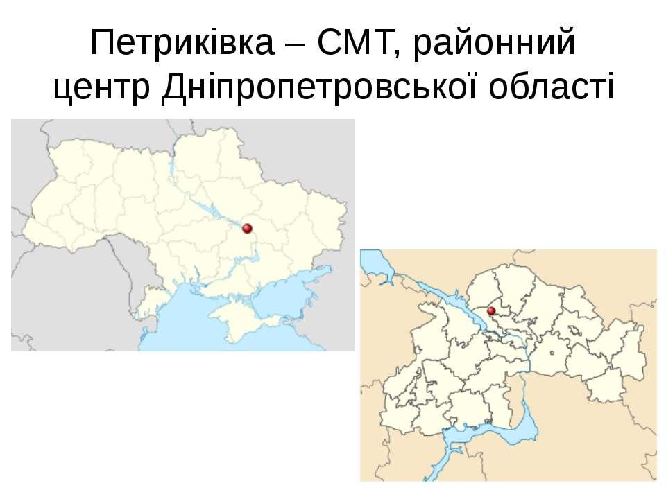 Петриківка – СМТ, районний центр Дніпропетровської області