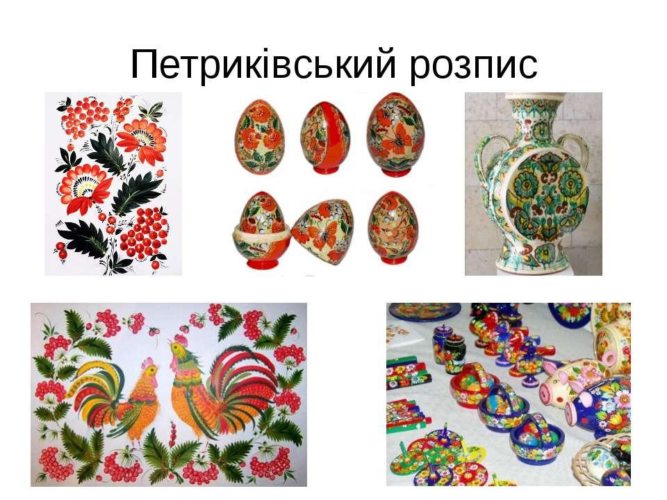 Петриківський розпис