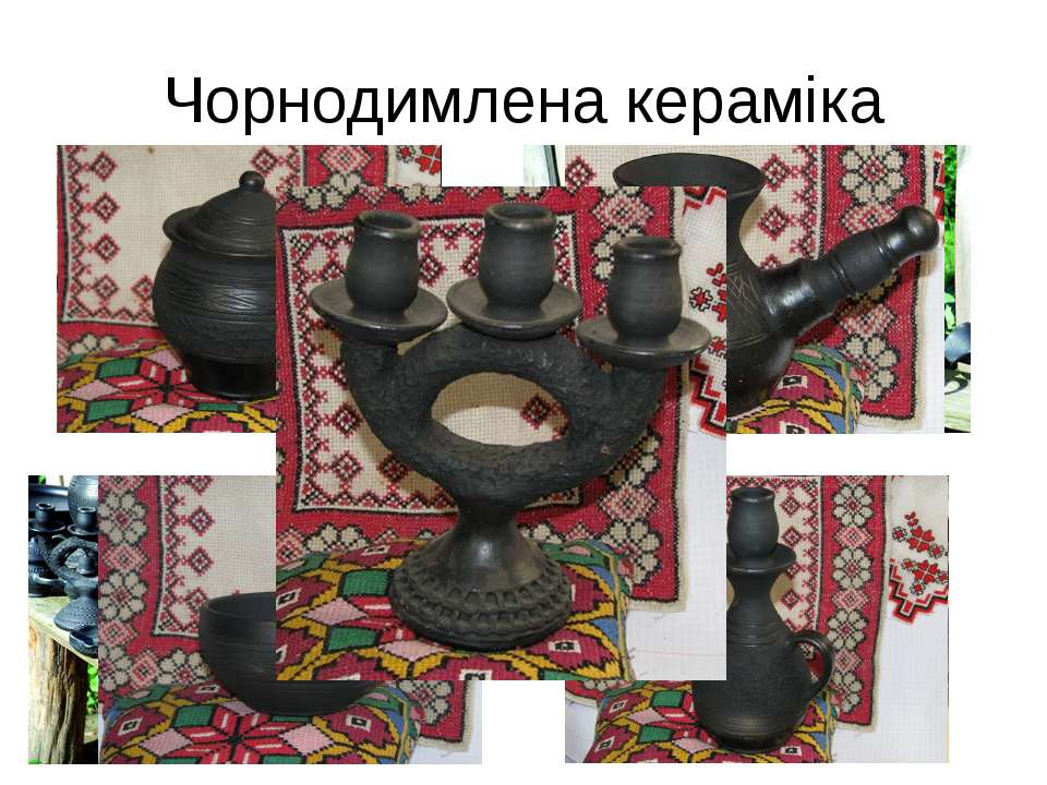 Чорнодимлена кераміка