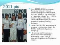 2011 рік Інна ДЕРЕВЯНКО отримала бронзову медаль у складі дівочої марафонсько...