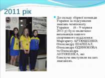 2011 рік До складу збірної команди України за підсумками змагань чемпіонату У...