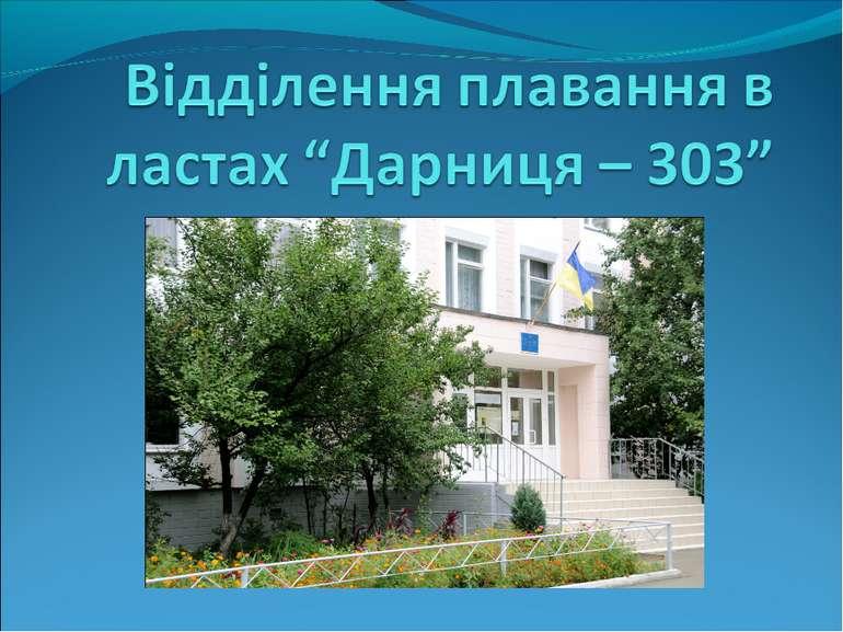 """Юнацьке відділення плавання в ластах """"Дарниця – 303"""""""