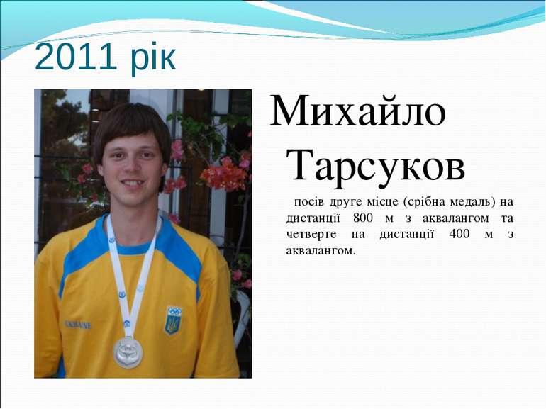 2011 рік Михайло Тарсуков посів друге місце (срібна медаль) на дистанції 800 ...