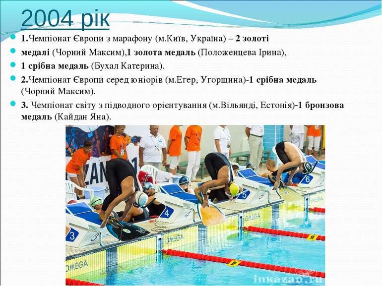 2004 рік 1.Чемпіонат Європи з марафону (м.Київ, Україна) – 2 золоті медалі (Ч...