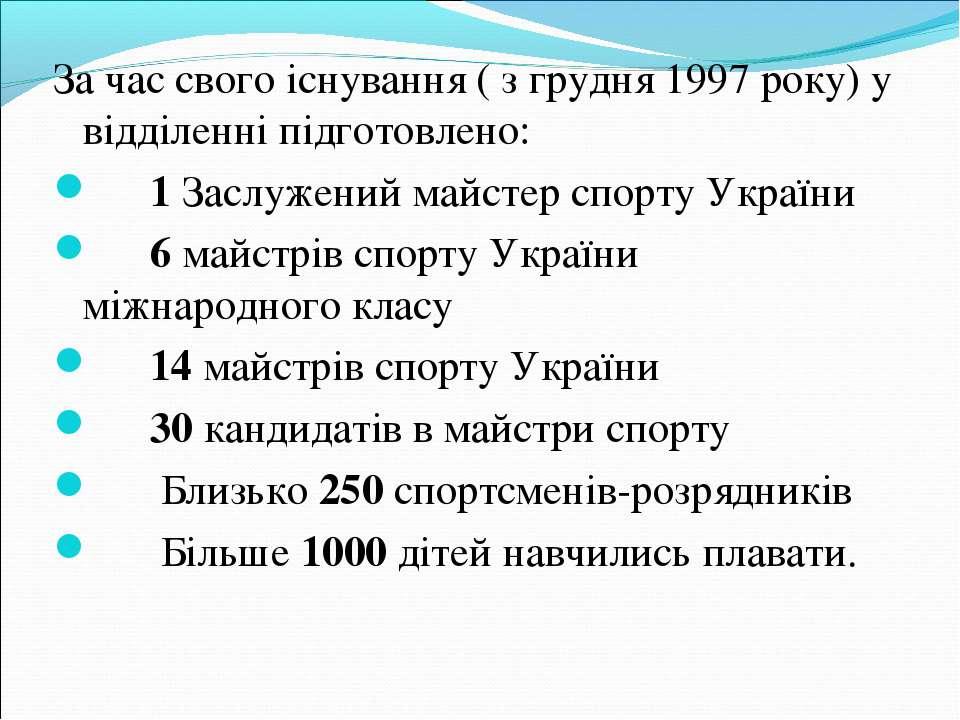 За час свого існування ( з грудня 1997 року) у відділенні підготовлено: 1 Зас...
