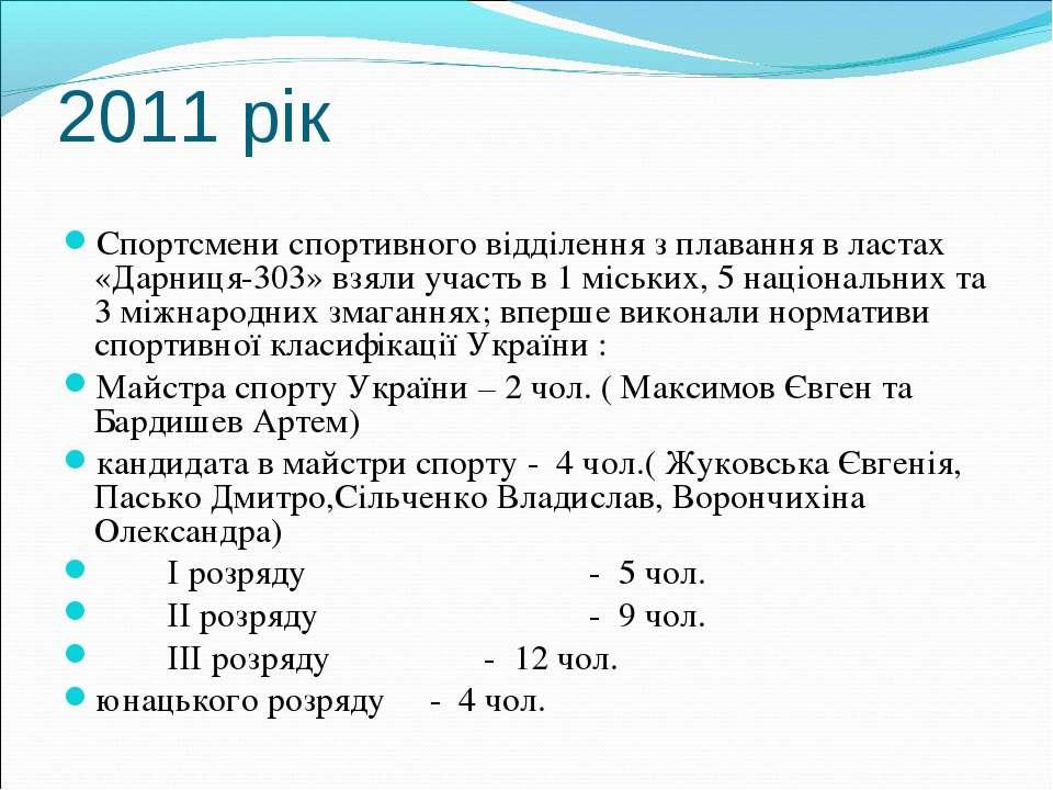 2011 рік Спортсмени спортивного відділення з плавання в ластах «Дарниця-303» ...