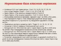— Конвенція ООН про права дитини. Статті 23, 24,25, 26, 27, 28, 29; — Констит...