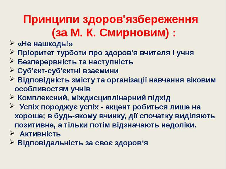 Принципи здоров'язбереження (за М. К. Смирновим) : «Не нашкодь!» Пріоритет ту...