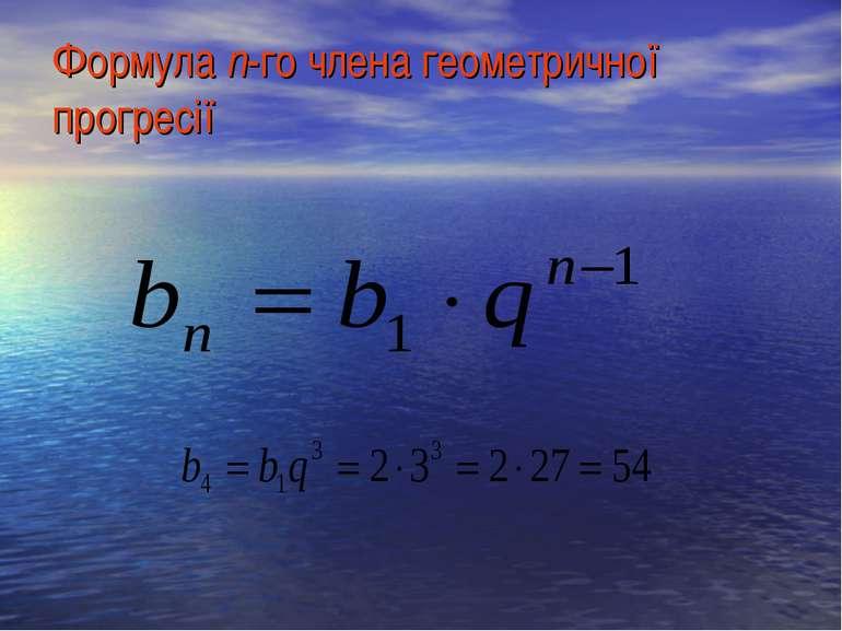 Формула n-го члена геометричної прогресії