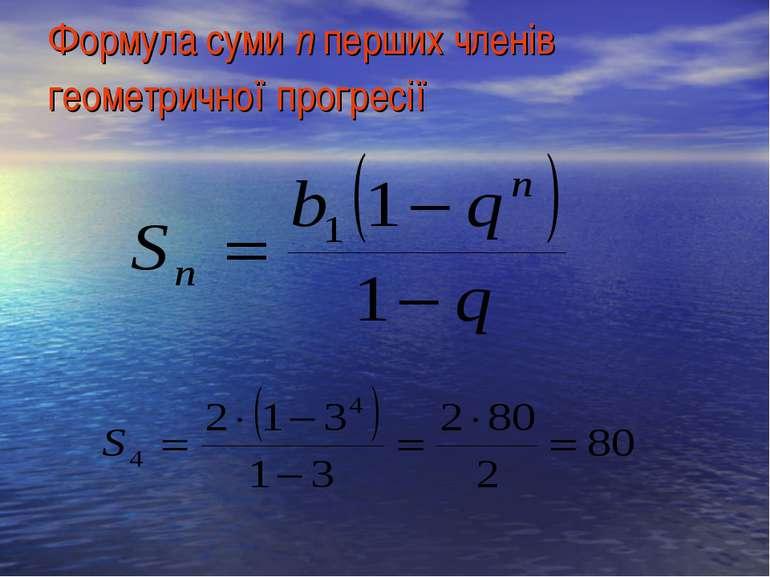 Формула суми n перших членів геометричної прогресії