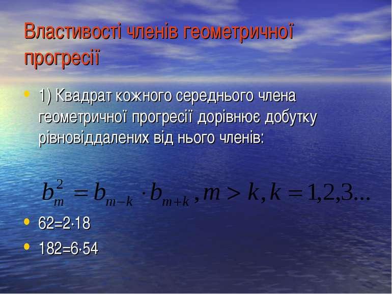 Властивості членів геометричної прогресії 1) Квадрат кожного середнього члена...