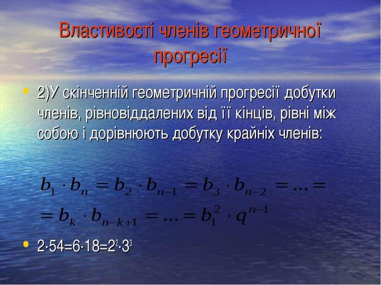 Властивості членів геометричної прогресії 2)У скінченній геометричній прогрес...