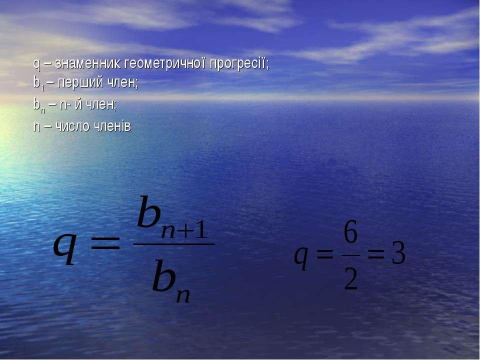 q – знаменник геометричної прогресії; b1 – перший член; bn – n- й член; n – ч...