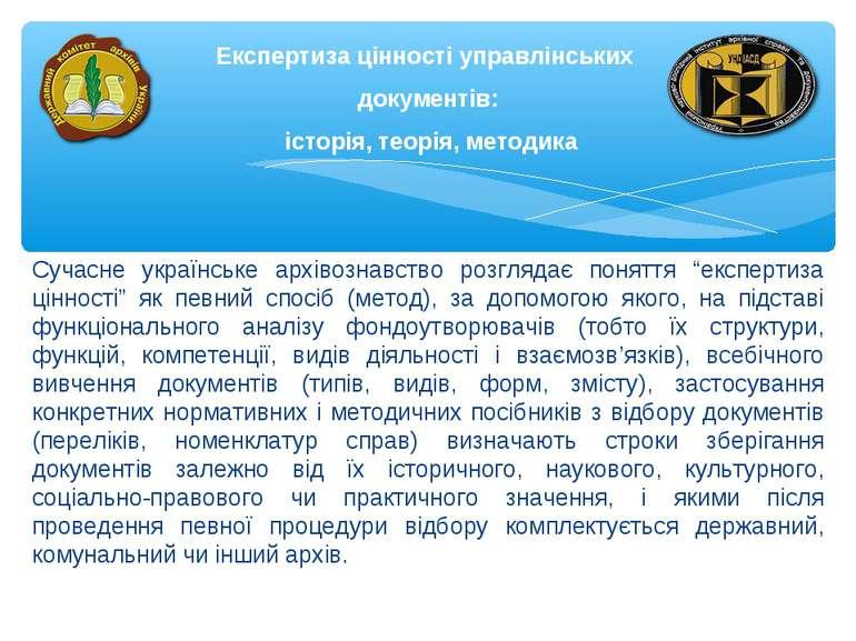 """Сучасне українське архівознавство розглядає поняття """"експертиза цінності"""" як ..."""