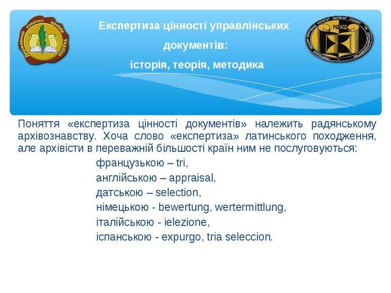 Поняття «експертиза цінності документів» належить радянському архівознавству....