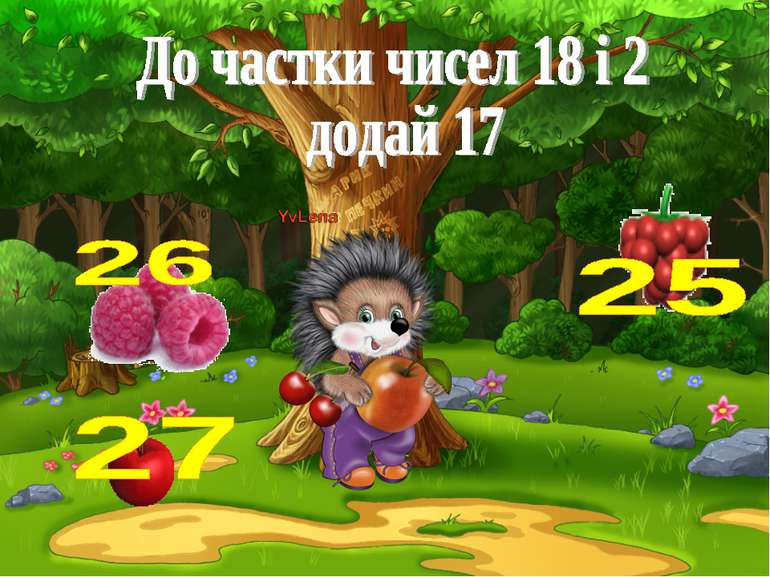 До частки чисел 18 і 2 додай 17