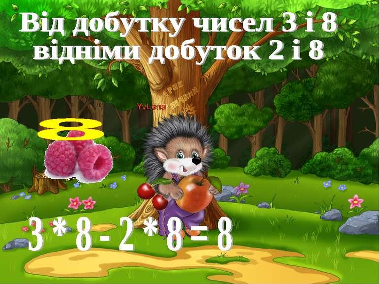 Від добутку чисел 3 і 8 відніми добуток 2 і 8
