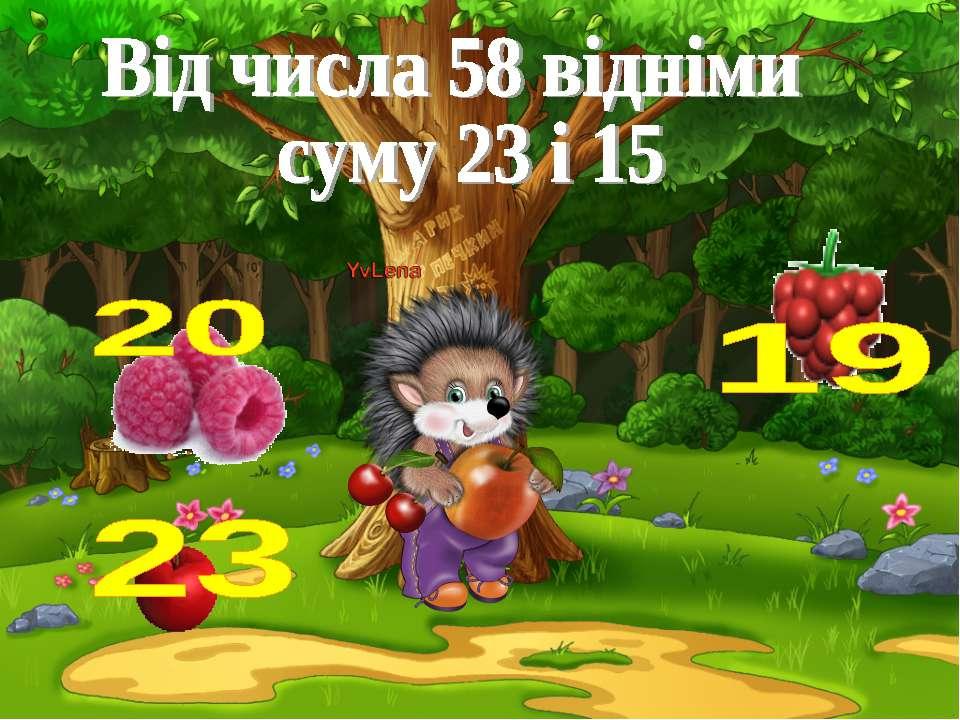 Від числа 58 відніми суму 23 і 15