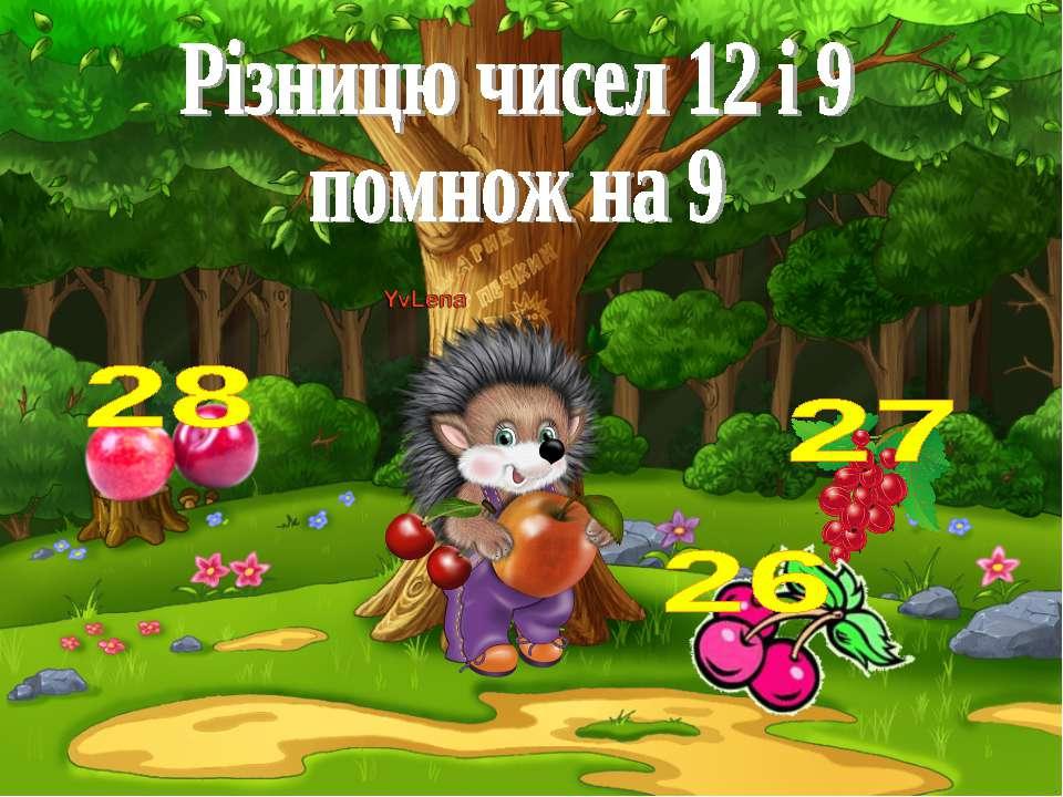 Різницю чисел 12 і 9 помнож на 9