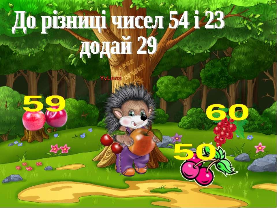 До різниці чисел 54 і 23 додай 29