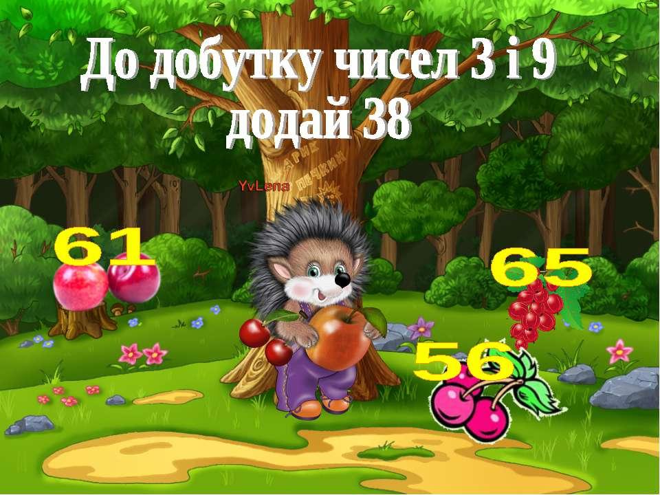 До добутку чисел 3 і 9 додай 38