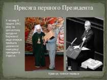Присяга першого Президента У четвер 5 грудня 1991 року на урочистому засіданн...