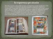 Пам'ятка містить унікальний матеріал для вивчення історії української мови на...