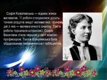 Софія Ковалевська — відома жінка-математик. ЇЇ роботи стосувалися досить тонк...