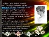 Ця жінка – дочка відомого грецького вченого Теона. Вона народилася і жила в А...