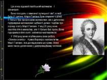 Ця жінка відомий італійський математик і філантроп. Вона походить з заможної ...