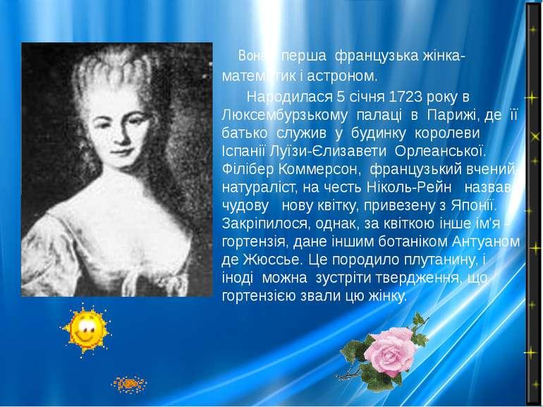 Вона – перша французька жінка-математик і астроном. Народилася 5 січня 1723 р...