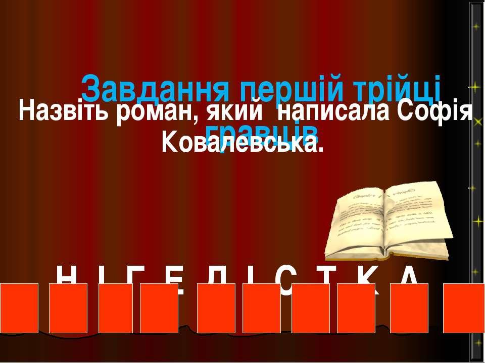 Завдання першій трійці гравців Назвіть роман, який написала Софія Ковалевська...
