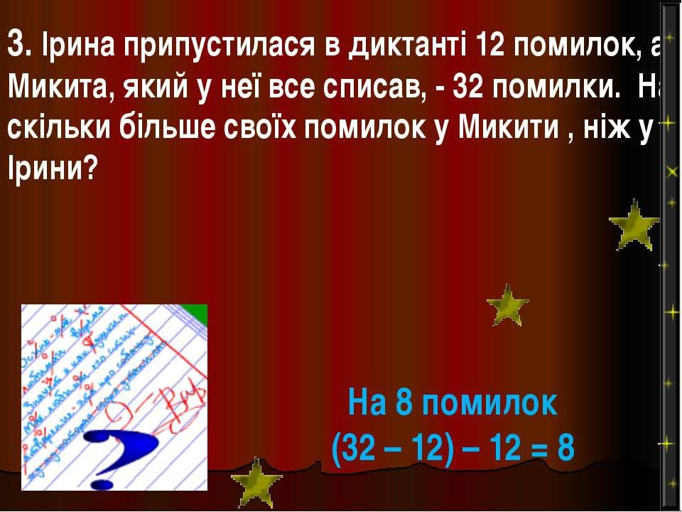 3. Ірина припустилася в диктанті 12 помилок, а Микита, який у неї все списав,...