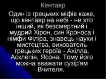 Кентавр Один із грецьких міфів каже, що кентавр на небі - не хто інший, як бе...
