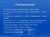 План презентації 1) Поняття «acquis communautaire» з прав людини 2) Угода про...