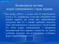 "Конвенція як частина acquis communautaire з прав людини ""При цьому, мабуть, в..."