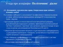Угода про асоціацію- Політичнии діалог 2.1. Демократія, верховенство права, д...