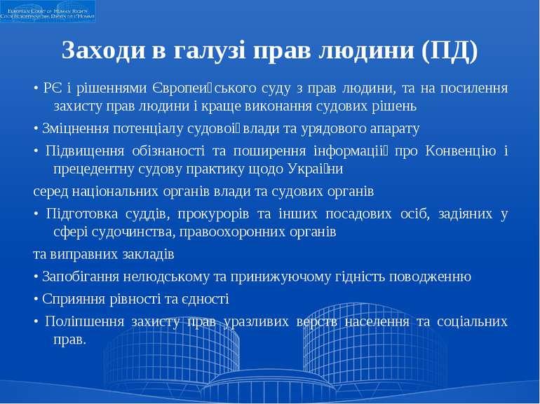 Заходи в галузі прав людини (ПД) • РЄ і рішеннями Європеи ського суду з прав ...