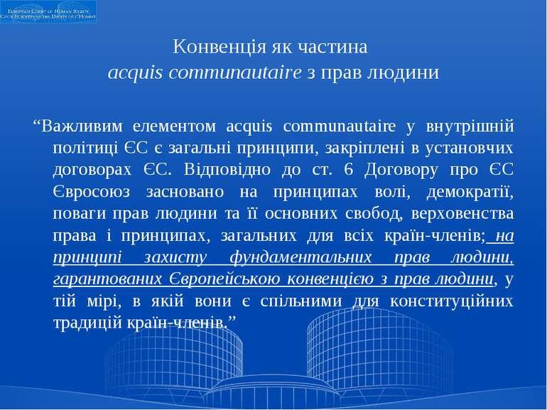 "Конвенція як частина acquis communautaire з прав людини ""Важливим елементом a..."