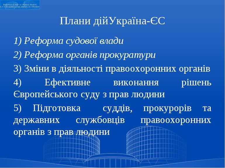 Плани дійУкраїна-ЄС 1) Реформа судової влади 2) Реформа органів прокуратури 3...