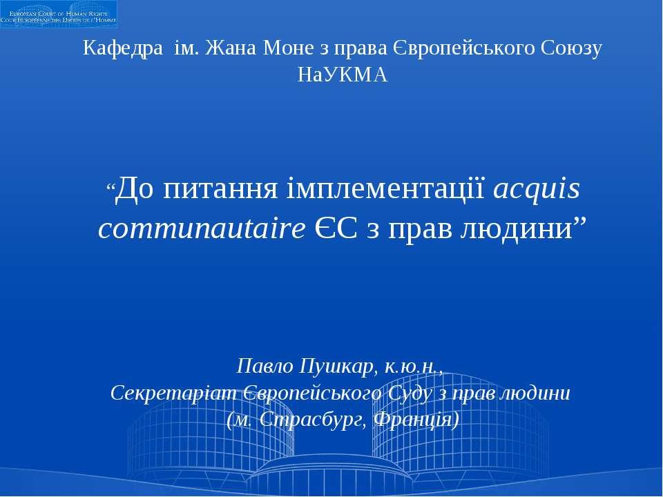 """Кафедра ім. Жана Моне з права Європейського Союзу НаУКМА """"До питання імплемен..."""