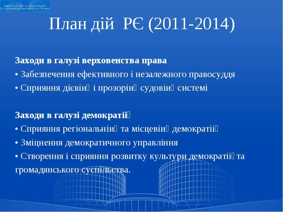 План дій РЄ (2011-2014) Заходи в галузі верховенства права • Забезпечення ефе...