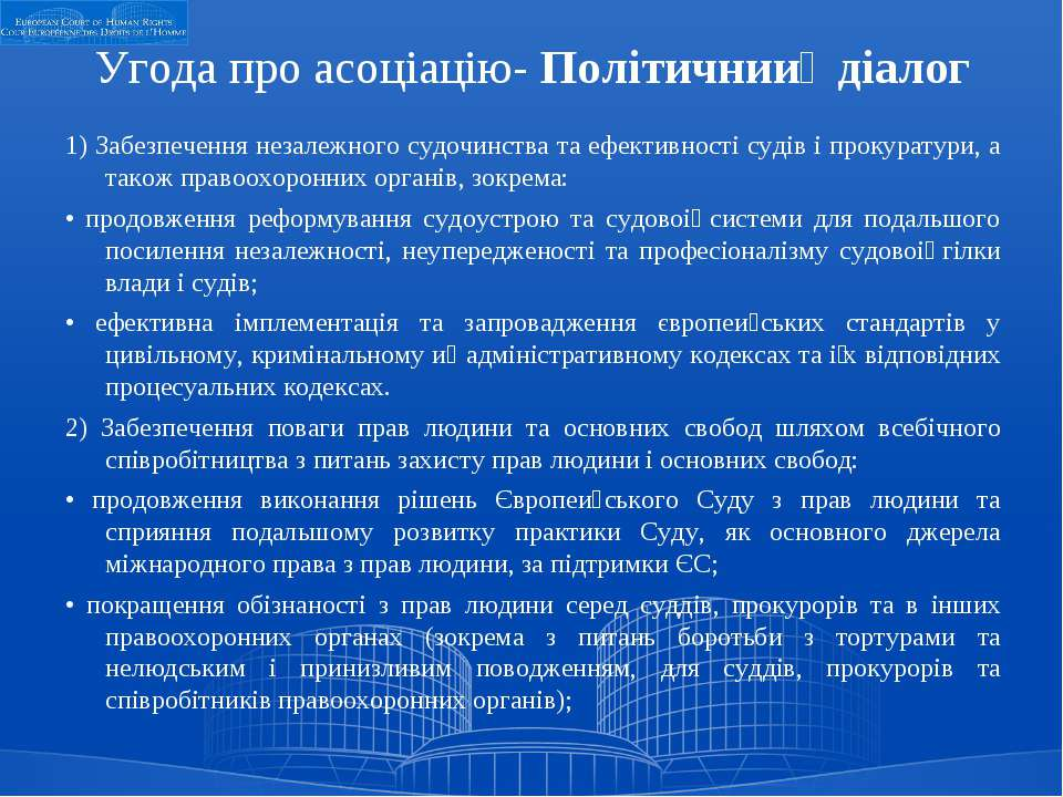 Угода про асоціацію- Політичнии діалог 1) Забезпечення незалежного судочинств...