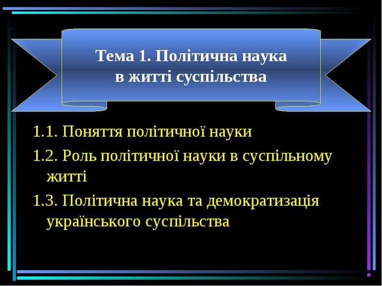 1.1. Поняття політичної науки 1.2. Роль політичної науки в суспільному житті ...